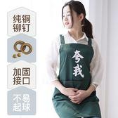 思珂莎創意夸我圍裙廚房男女士個性韓版時尚成人背帶式家用 卡布奇诺