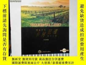 二手書博民逛書店罕見流金歲月鄉村民謠鋼琴曲集Y108662 上海音樂 出版200