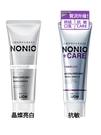 日本獅王NONIO終結口氣牙膏-晶燦亮白/抗敏130g 028015/028016