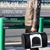 寵物貓咪外出旅行手提包貓袋外帶包狗狗便攜包貓包狗包貓箱子籠子 QG9357『Bad boy時尚』