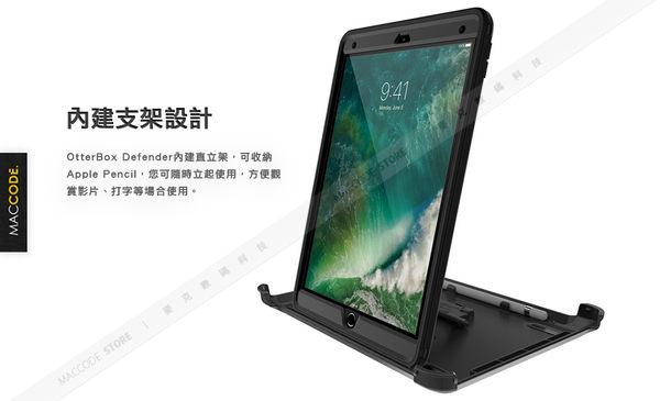 原廠正品 OtterBox Defender iPad Pro 10.5吋 專用 防摔 保護殼 附立架