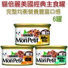 台北汪汪【MonPetit 貓倍麗】美國經典主食罐85克(6罐)經典不敗食譜 多種口味 1234