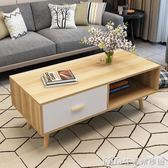 客廳小戶型簡易長方形現代簡約北歐家用桌茶台帶抽屜小茶几 生活樂事館NMS
