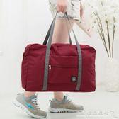 可折疊旅行袋大容量便攜手提行李袋防水短途套拉桿箱收納袋女輕便水晶鞋坊