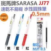 【京之物語】日本製SARASA速乾不易糊水性圓珠筆0.5mm(藍/紅/黑)MJF-0.5替芯下標處 現貨