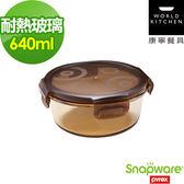 康寧 密扣Amber玻璃保鮮盒(640ml)【愛買】