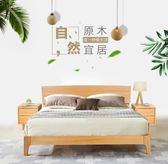 床架 實木床主臥室松木歐式現代簡約1.8米床雙人成人木板床架大床