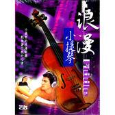 浪漫小提琴CD (12片裝)