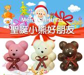 【格麥蛋糕】《聖誕熊熊麵包》耶誕節/交換禮物/聖誕禮物/聖誕節/耶誕禮物/寶貝熊/聖誕大餐