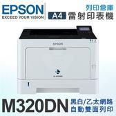 EPSON AL-M320DN 黑白雷射印表機 /適用 EPSON S110078/S11007/S110080/S110081/S110082