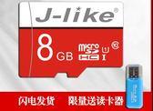 sd手機內存卡tf高速C10行車記錄儀監控攝像機專用存儲卡8G 免運直出 聖誕交換禮物