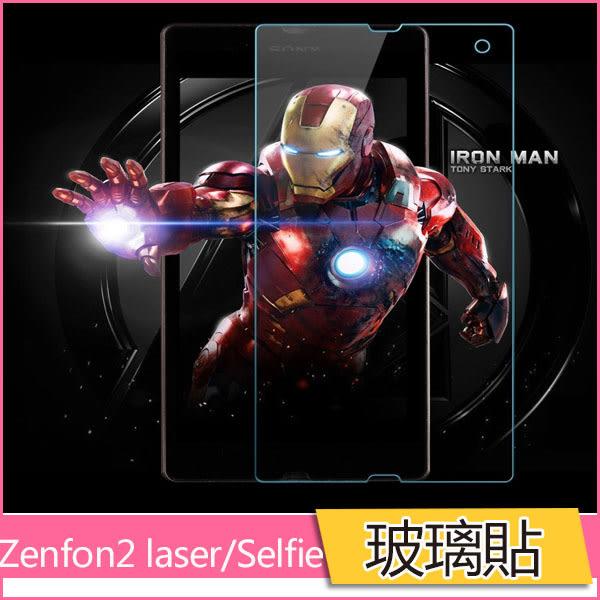 華碩 Zenfone Selfie laser 5.0吋 5.5吋 玻璃貼 ZE500KL ZE550KL ZD551 鋼化玻璃 9H 防爆貼膜 耐刮 高清