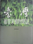 【書寶二手書T1/動植物_WEA】臺灣維管束植物簡誌(第一卷)_郭城孟