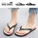 [Here Shoes] 2cm拖鞋 男女款情侶款 休閒百搭平底夾腳拖鞋 人字涼拖鞋-AN1688WM