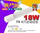 全網最低價LED 網購限定-嚴選戰鬥版【...