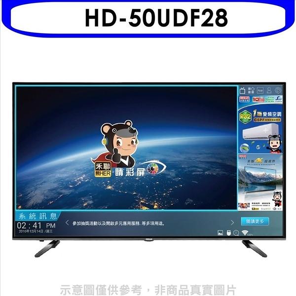 HERAN禾聯【HD-50UDF28】《50吋》電視 優質家電