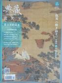 【書寶二手書T4/雜誌期刊_XCT】典藏讀天下古美術_2018/1_黃土下的美術