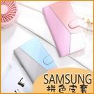 三星 Note10 Note10+ Pro Note lite 拼接保護皮套 馬卡龍 側翻商務手機殼 插卡手機皮套 軟殼