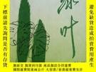二手書博民逛書店罕見綠葉創刊號Y268500 出版1992