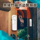 博士特汽修 門磁報警器 門窗防盜器 開門提醒器家用安全 防警報器 無線門磁警報器 簡易獨立型