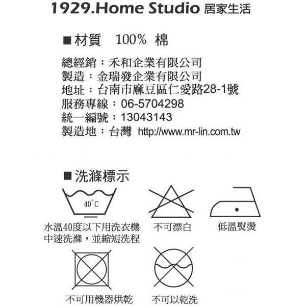 【1929居家生活館 】八件式BB2274巴洛克情人西式被蓋組