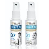 黃金盾 抗菌清潔隨行組 01(60ml) + 07(60ml) 抗菌噴霧 抗病毒噴霧 消毒 噴瓶 0944