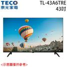 限量【TECO東元】43吋 晶鑽LED液晶顯示器 TL43A6TRE 免運費 無視訊盒 不含安裝