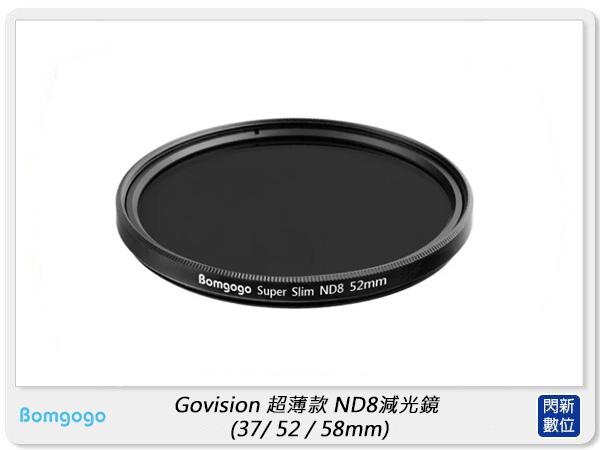 Bomgogo Govision 超薄款 ND8 減光鏡 37mm/52mm/58mm