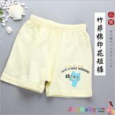 短褲 純棉短褲 嬰兒輕薄竹節棉睡褲- 出口日本內搭短褲-JoyBaby