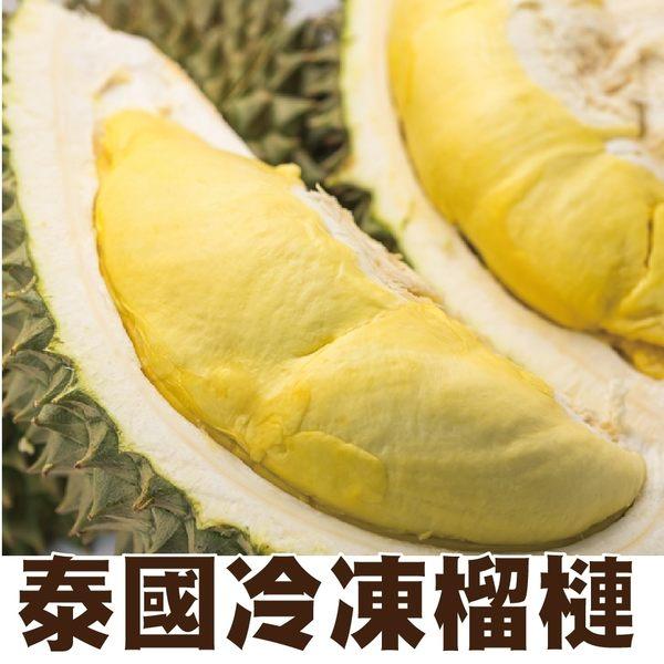 【果之蔬-全省免運 】泰國真空新鮮冰沙3合1超值組X1組(鳳梨、椰子、榴槤)