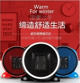 暖風機 小型桌面 取暖器 家用電暖器 歐規美規卡通迷妳 moon衣櫥