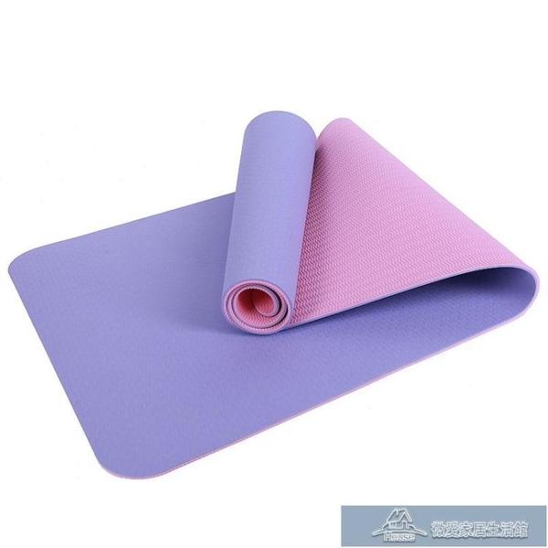 瑜伽墊 雙色體位線tpe瑜伽墊環保無味防滑運動健身瑜伽 微愛家居生活館
