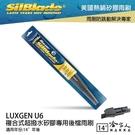 LUXGEN U6 矽膠後擋專用 雨刷 14吋 美國 SilBlade 14年後 後擋雨刷 後雨刷 哈家人