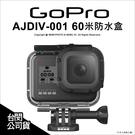 GoPro 原廠配件 AJDIV-001 60米防水盒 保護殼 Hero 8 適用 潛水 公司貨 可刷卡 薪創數位