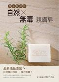 (二手書)格子教你作自然╳無毒 親膚皂