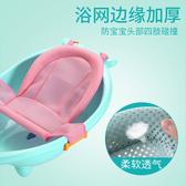 寶寶洗澡盆網架沐浴海綿網托T型支架防滑嬰兒浴架通用可坐躺浴網 蜜拉貝爾