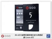 GGS 金鋼第五代 SP5 Kit-6D2 螢幕保護玻璃貼 遮光罩套組 適Canon 6D2(公司貨)