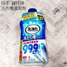 日本 ST 雞仔牌 洗衣槽清潔劑 (550g) 99.9% ◎花町愛漂亮◎ LC