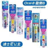 Oral-B 歐樂B 迪士尼兒童電動牙刷-4380 公主系列/冰雪奇緣/海底總動員/佩佩豬