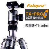 FOTOPRO 富圖寶 TX-PRO2 銀色 典雅鈦 (24期0利率 免運 湧蓮公司貨) 附雲台+腳釘+腳架套 C5i 改款