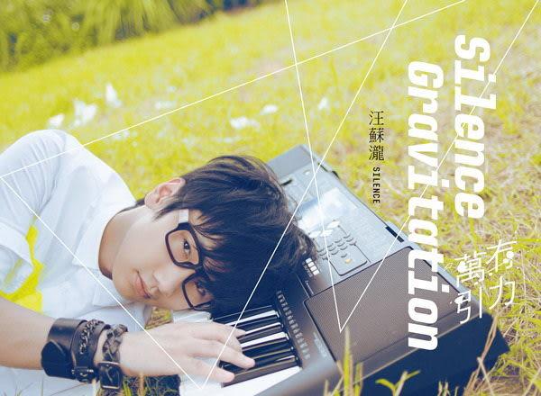 汪蘇瀧 萬有引力 CD (音樂影片購)
