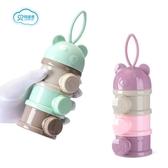 嬰兒裝奶粉盒便攜式外出大容量寶寶分裝儲存罐迷你小號密封奶粉格‧時尚