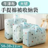 折疊 收納包 整理袋 儲物袋 衣物袋 牛津手提棉被收納袋-大號 /四款選 NC17080526 ㊝加購網