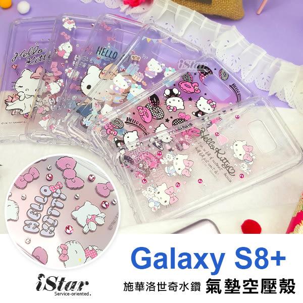 三星 S8 Plus 空壓殼 手機殼 三麗鷗 正版授權 施華洛世奇/水鑽/彩繪/透明 軟殼 6.2吋 Samsung Kitty