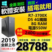 2020 全新AMD 4.4G八核1050Ti獨顯4G免費升240G SSD硬碟含WIN10模擬器多開全順暢有保固可刷卡