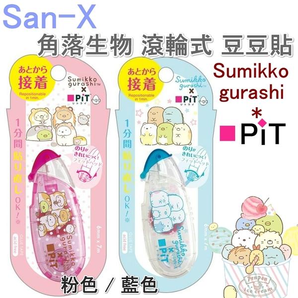 【京之物語】SAN-X角落生物 x PIT點點雙面膠紙膠帶 豆豆貼 (粉色/藍色) 現貨