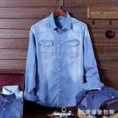 中大尺碼牛仔襯衫 秋季牛仔上衣薄款男士長袖襯衫韓版修身外套棉質襯衣LB6812【3C環球數位館】