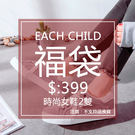 現貨福袋 超值涼鞋2雙(女生不挑款) 618特價回饋