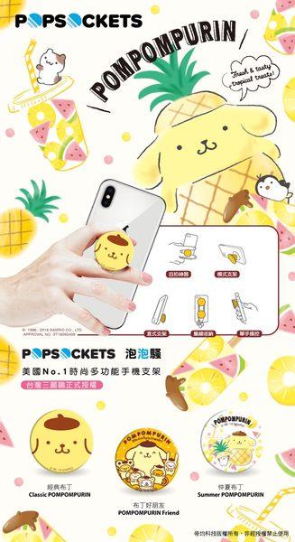 【免運費】PopSockets泡泡騷 時尚多功能手機支架--布丁狗系列( 樣式隨機出)★ 聯強貨