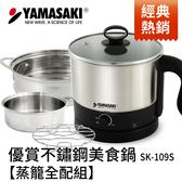 山崎優賞不鏽鋼美食鍋【贈2個蒸籠】全配組 SK-109S